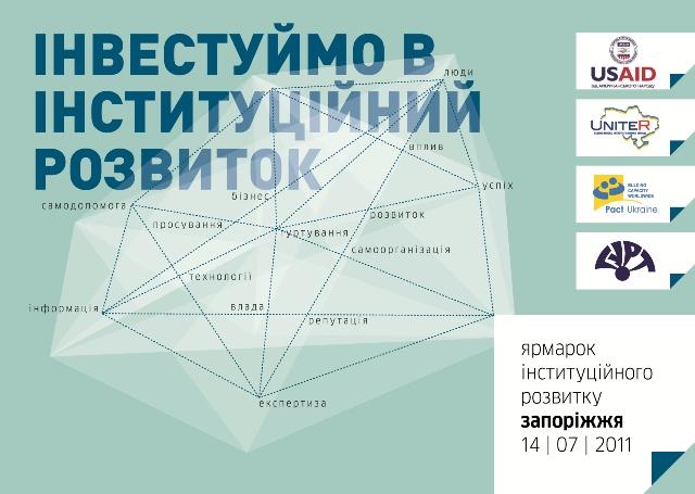 Ярмарок інституційного розвитку у м. Запоріжжя