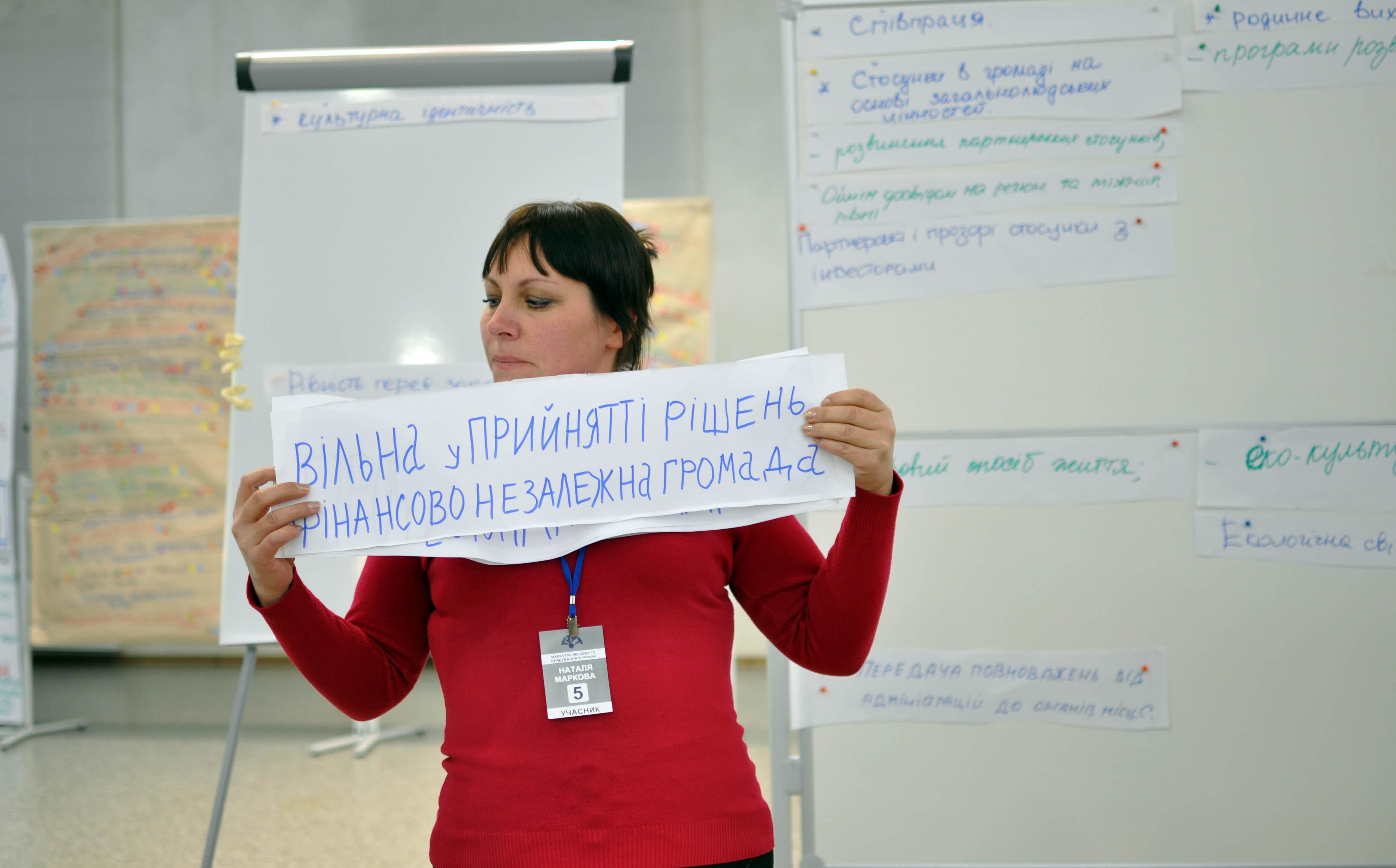Майбутнє місцевого врядування в Україні
