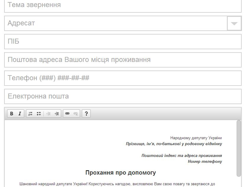 Написати депутатам тепер можна за допомогою спеціального сайту