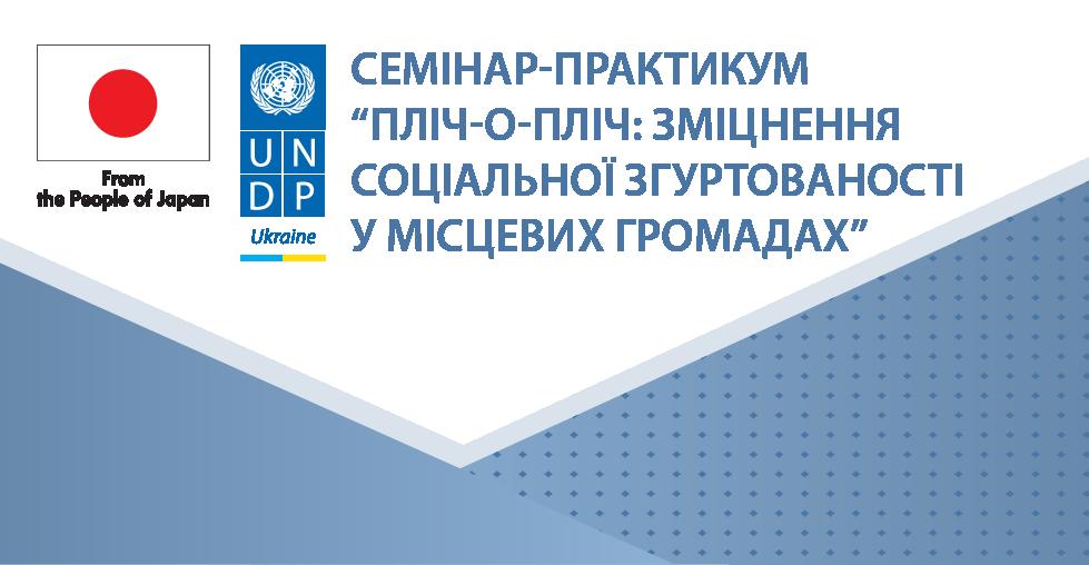 Семінари ПРООН з соціальної згуртованості у 8 областях України