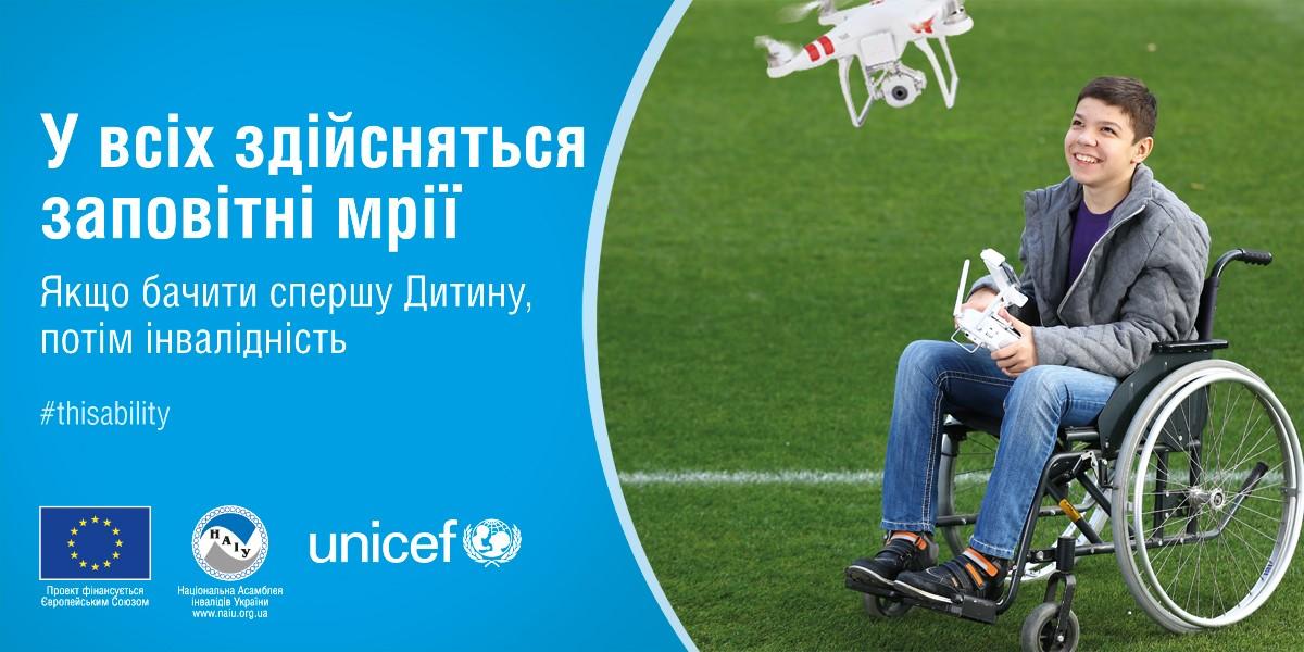 Картинки по запросу картинка інклюзія в україні
